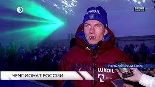 Чемпионат России по лыжным гонкам в Коми