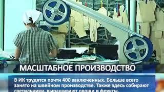 Самарская женская ИК-15 произвела продукцию на 140 млн рублей