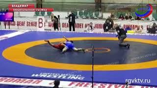 Дагестанский борец - чемпион мира по греко-римской борьбе среди спортсменов с нарушением слуха