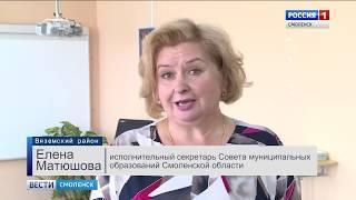 Главы сельских поселений Смоленщины… сели за парты!