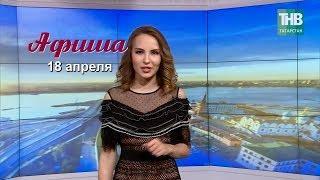 18 апреля - афиша событий в Казани. Здравствуйте - ТНВ