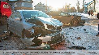 В Северодвинске водитель Toyota Camry устроил тройное ДТП // VDVSN.RU