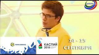 """Форум """"Каспий - 2018"""""""