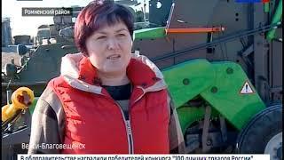 В Приамурье выдано около 200 сельхозгрантов за семь лет