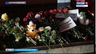 Ставропольцы почтят погибших в Кемерове минутой молчания