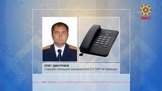 В Чувашии завершено расследование уголовного дела в отношении генерального директора ООО «СУОР»