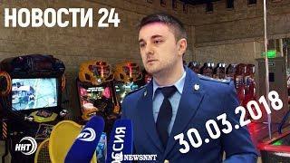 Новости Дагестан за 30.  03. 2018 год