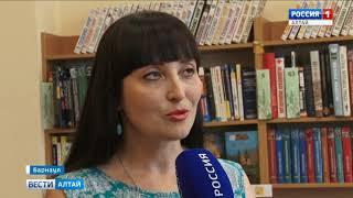 «Детская роман-газета» посвятила Алтайскому краю свой спецвыпуск