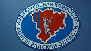В Волгоградской области подводят предварительные итоги единого дня голосования