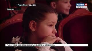 В Саранске с гастролями выступил Рязанский Театр Юного Зрителя