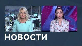 Новости от 10.10.2018 с Марианной Минскер и Лизой Каймин
