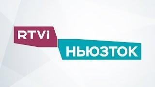 Предвыборная кампания в США, санкции России против Украины и фастфуд в Америке/Ньюзток RTVI