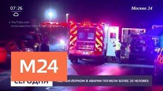 В аварии с лимузином в США погибли более 20 человек - Москва 24