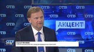 """""""Акцент с Евгением Ениным"""": Сергей Ренжин"""
