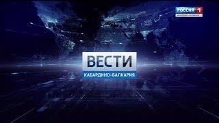 Вести Кабардино-Балкария 18 10 2018 17-00