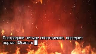 Российская футбольная команда разбилась в ДТП