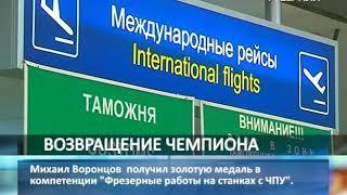 Победителя международного конкурса профмастерства EuroSkills-2018 встретили в самарском аэропорту