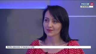 Культура. Казбек Джелиев