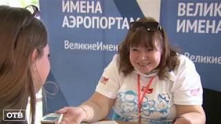 Приёмная проекта «Великие имена России» открылась в Екатеринбурге
