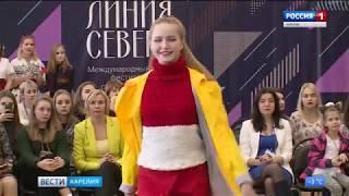 """Фестиваль современной моды """"Линия Севера"""""""