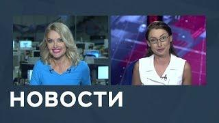 Новости от 02.07.2018 с Марианной Минскер и Лизой Каймин