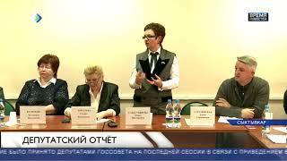 Депутатский отчет Ольги Савастьяновой