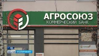 Банк «Агросоюз» лишился лицензии