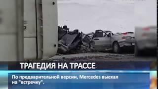 """В жутком ДТП на трассе М5 """"Урал"""" погибли 2 взрослых и ребёнок"""