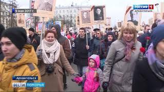 Минимум 25 тысяч человек примут участие в акции «Бессмертный полк» в Архангельской области