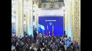Президент России Владимир Путин провел торжественный прием в честь Дня Героев Отечества