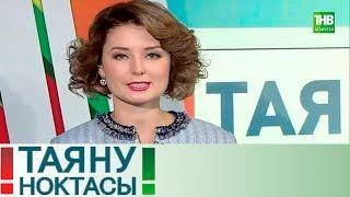 Кто посещает курсы татарского языка? Таяну ноктасы 06/02/18 ТНВ