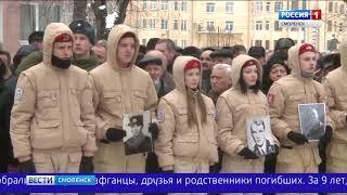 Смоляне почтили память погибших воинов-интернационалистов