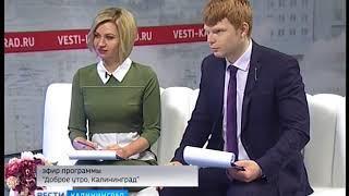 В Калининградской области готовятся к «Янтарным играм»