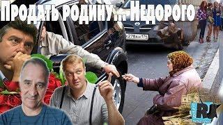 Последний демократ Немцов. Можно ли еще спасти эту страну? Гость: Ю.Гиммельфарб