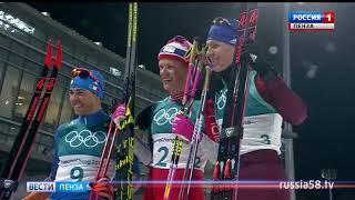 Александр Большунов стал бронзовым призером Олимпиады в Пхенчхане