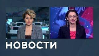Новости от 31.08.2018 с Еленой Светиковой и Лизой Каймин