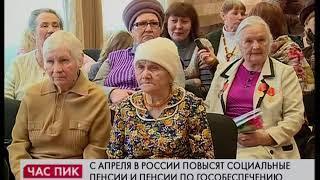 С АПРЕЛЯ В РОССИИ ПОВЫСЯТ СОЦИАЛЬНЫЕ ПЕНСИИ И ПЕНСИИ ПО ГОСОБЕСПЕЧЕНИЮ