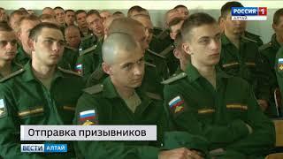 Призывников Алтайского края отправили в армию