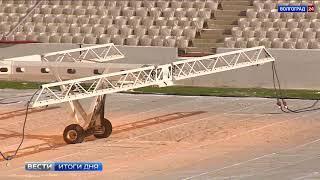 «Волгоград Арена» готова к сдаче в эксплуатацию на 95 %