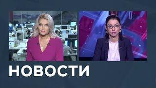 Новости от 06.11.2018 с Марианной Минскер и Лизой Каймин