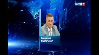Геннадий Павлятенко назначен главой администрации Батайска