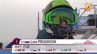 Чувашская спортсменка Лана Прусакова уже в эту субботу стартует на Олимпиаде в Пхенчхане