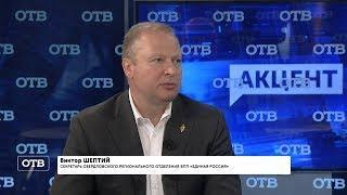 """""""Акцент с Евгением Ениным"""": Виктор Шептий"""