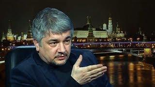 Ростислав Ищенко США уже хотят оставить Украину Путину