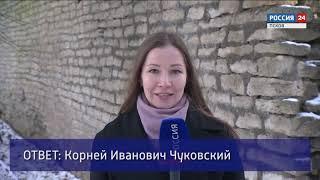 """Викторина """"Великие имена России"""" Ответ №7"""