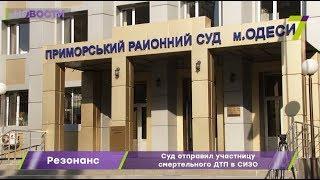 Суд отправил участницу смертельного ДТП в СИЗО
