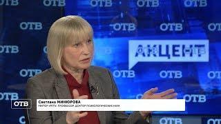"""""""Акцент с Евгением Ениным"""": Светлана Минюрова"""