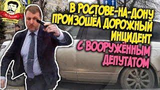 Из России с любовью. В Ростове на Дону произошёл дорожный инцидент с вооруженным депутатом