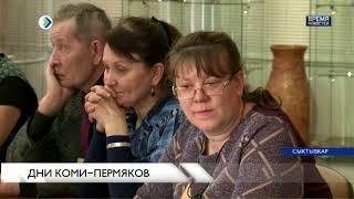 Дни коми-пермяков в Сыктывкаре