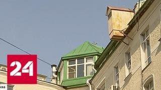 В Москве мансарды старинных домов оккупируют коммерсанты - Россия 24